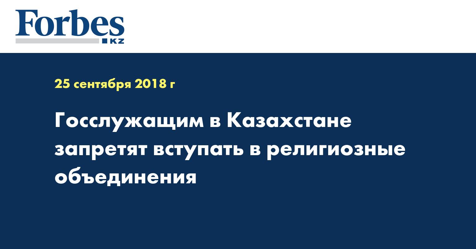 Госслужащим в Казахстане запретят вступать в религиозные объединения