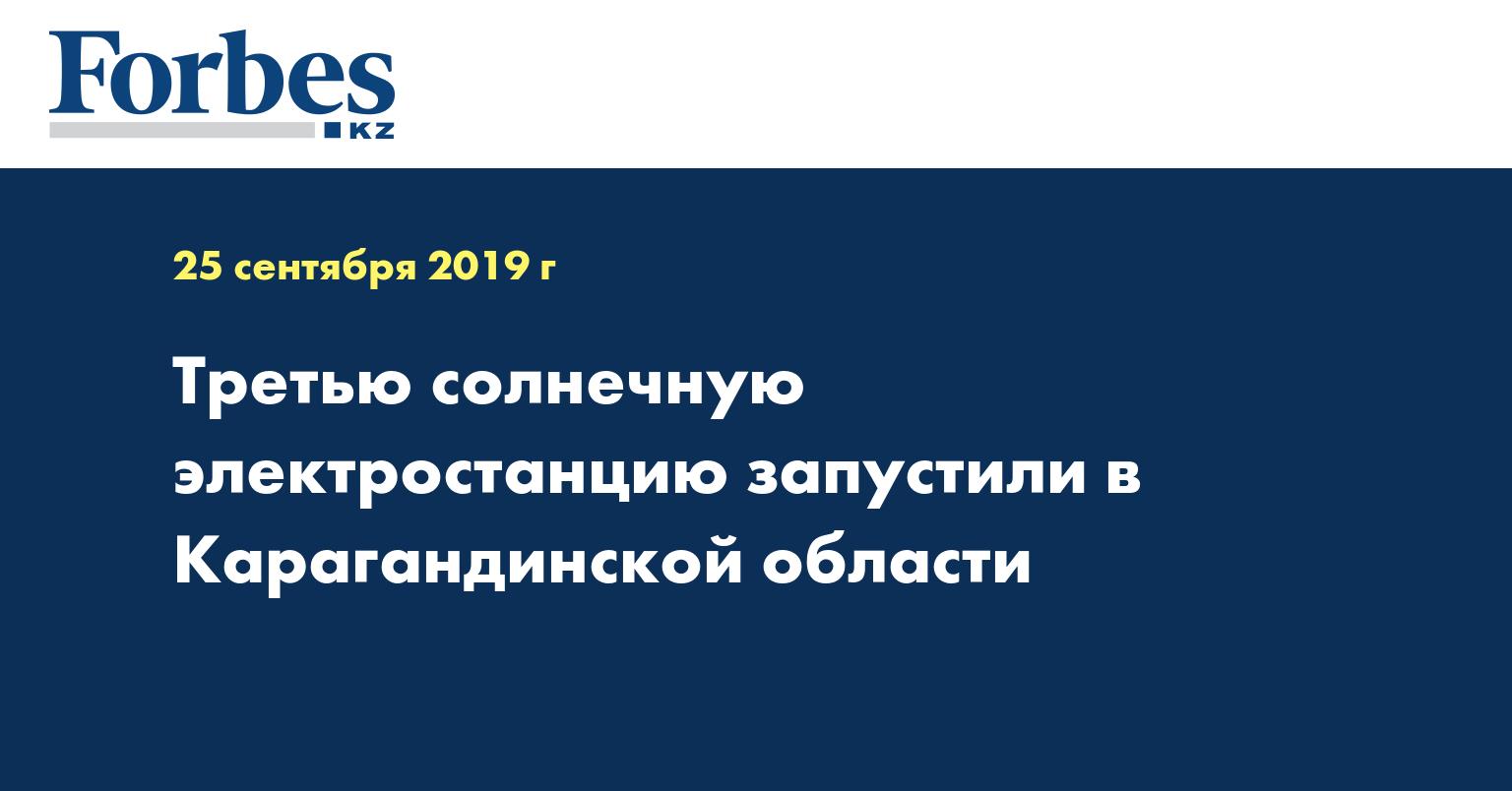 Третью солнечную электростанцию запустили в Карагандинской области