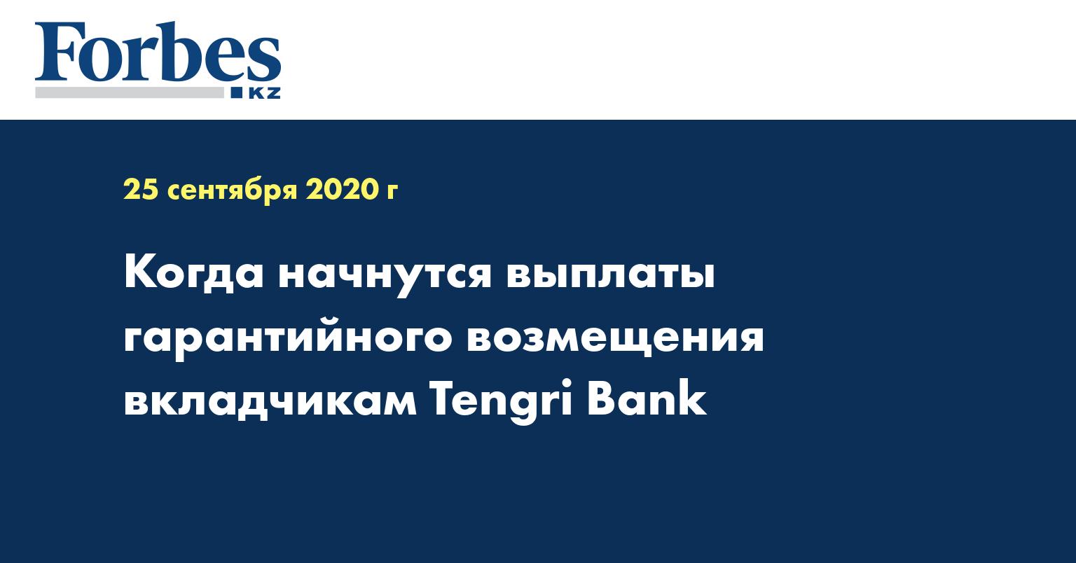 Когда начнутся выплаты гарантийного возмещения вкладчикам Tengri Bank
