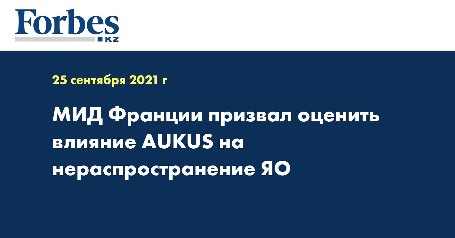 МИД Франции призвал оценить влияние AUKUS на нераспространение ЯО