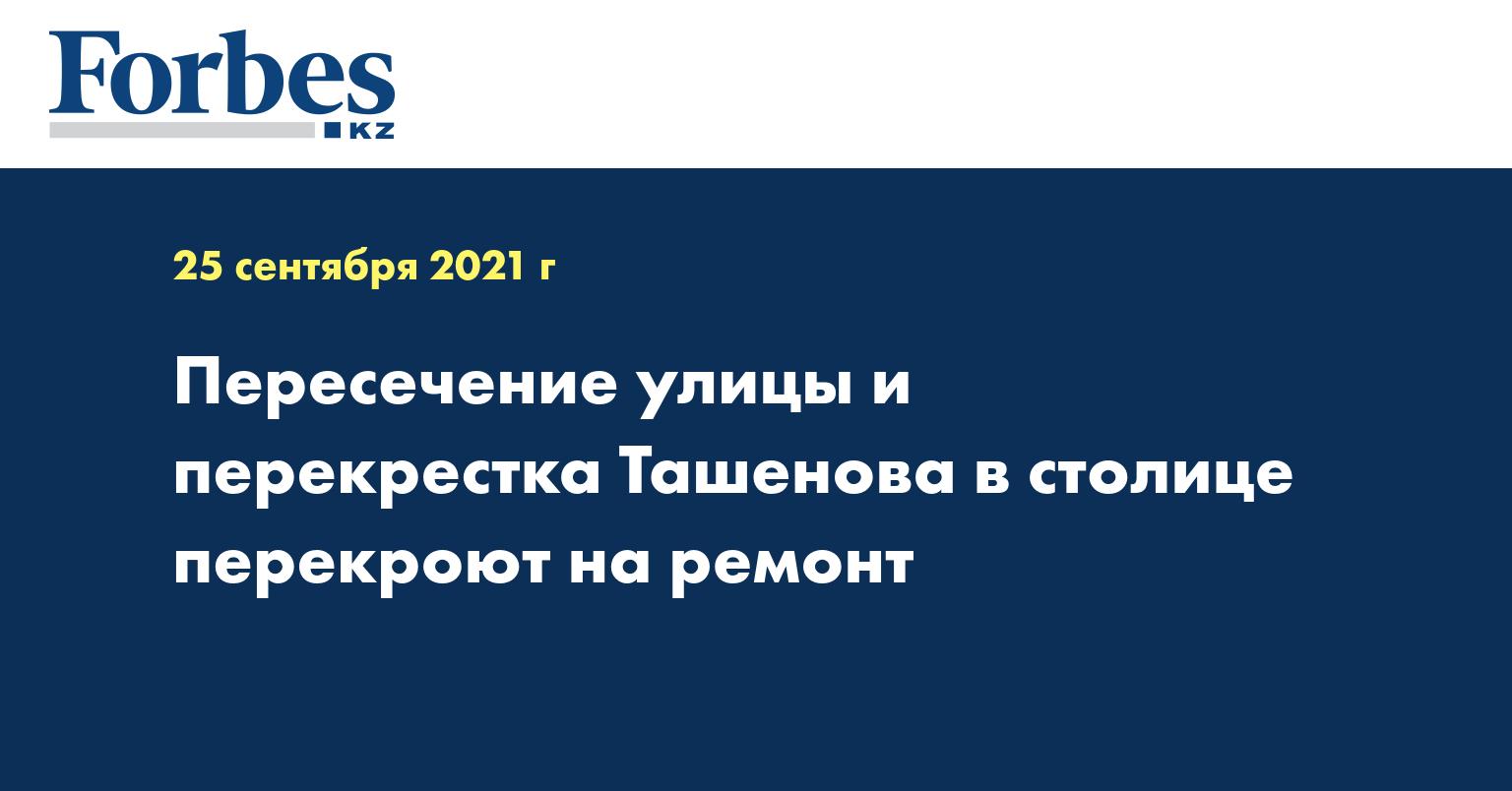 Пересечение улицы и перекрестка Ташенова в столице перекроют на ремонт