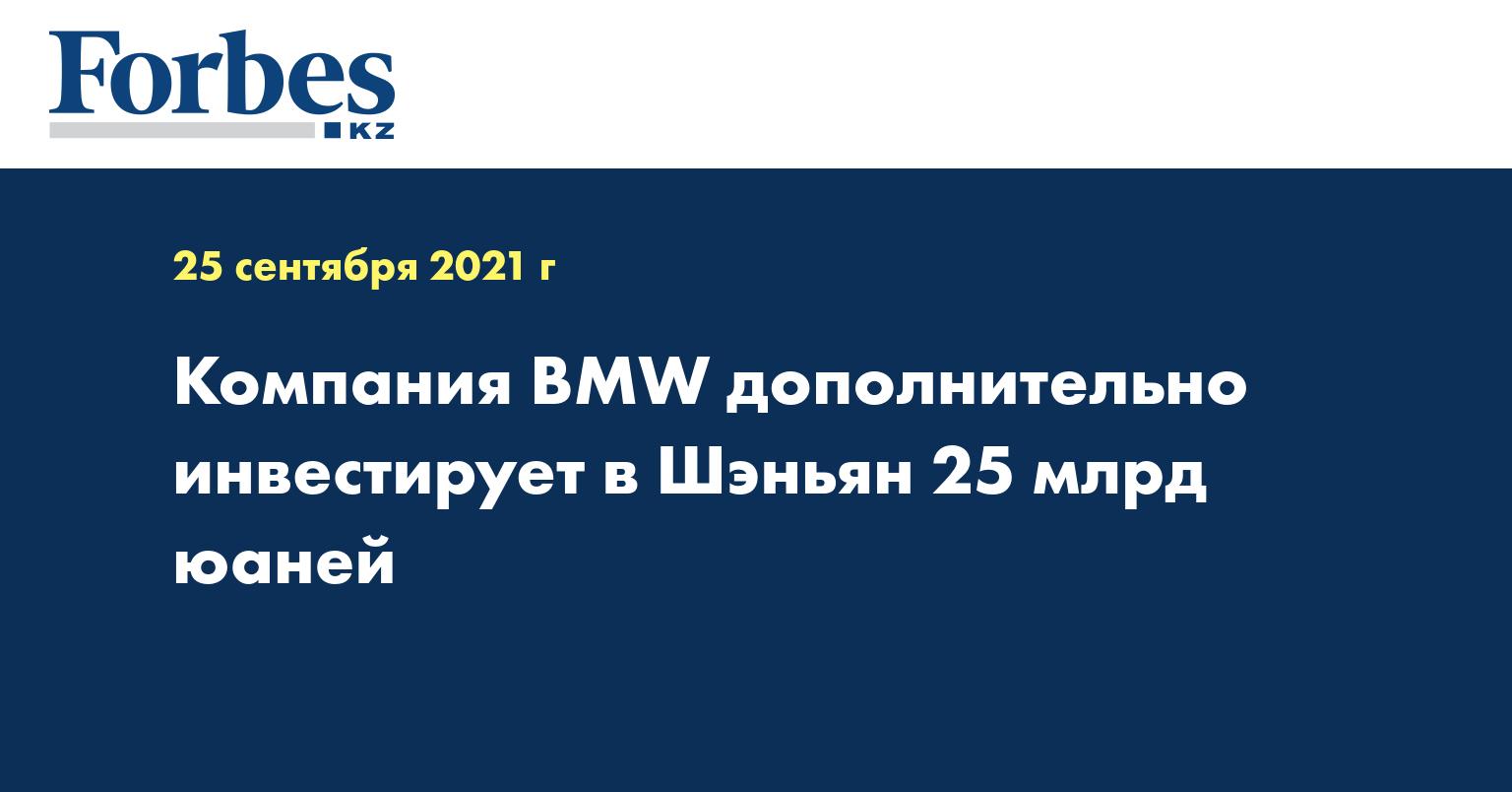 Компания BMW дополнительно инвестирует в Шэньян 25 млрд юаней