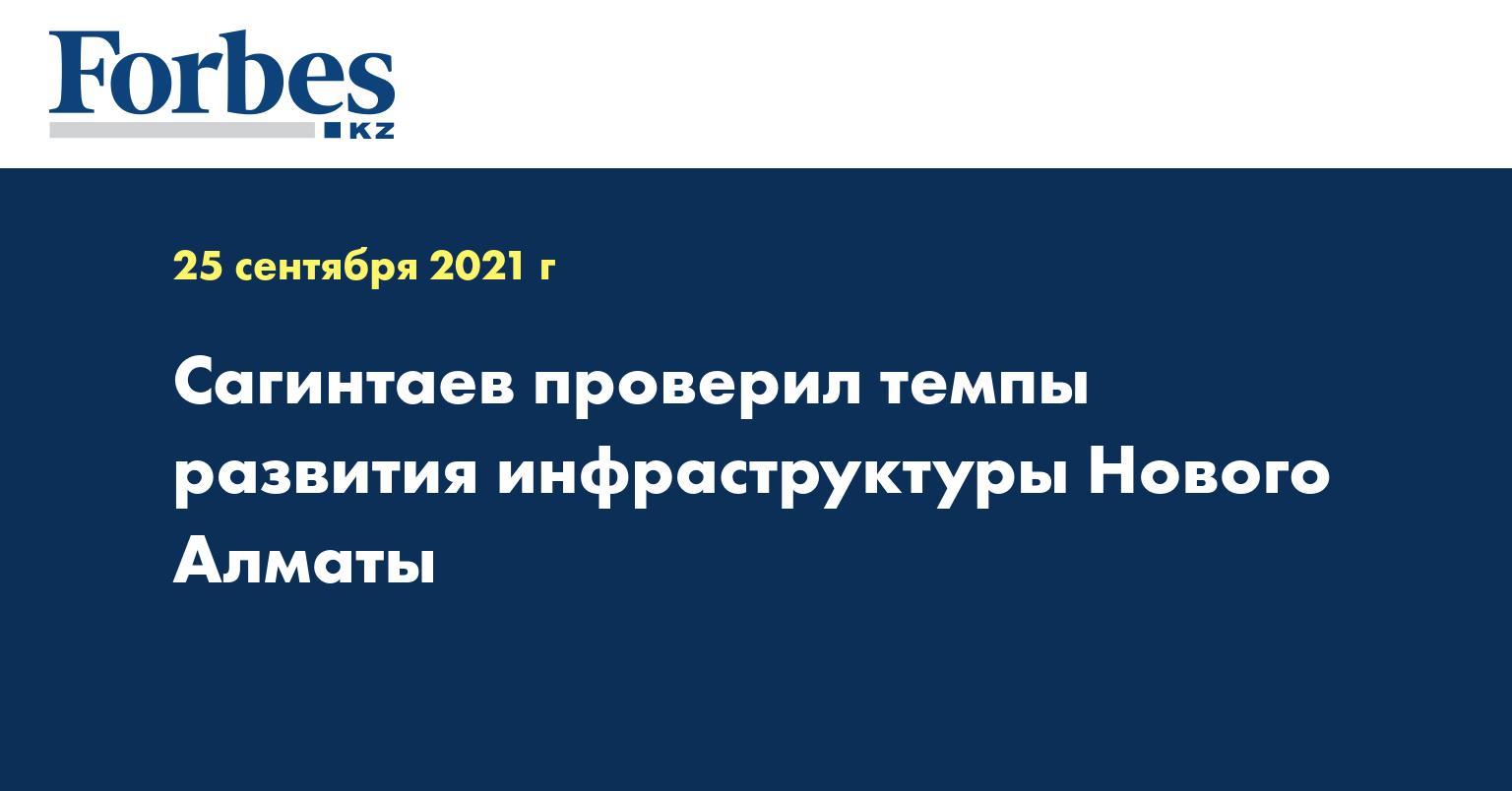 Сагинтаев проверил темпы развития инфраструктуры Нового Алматы