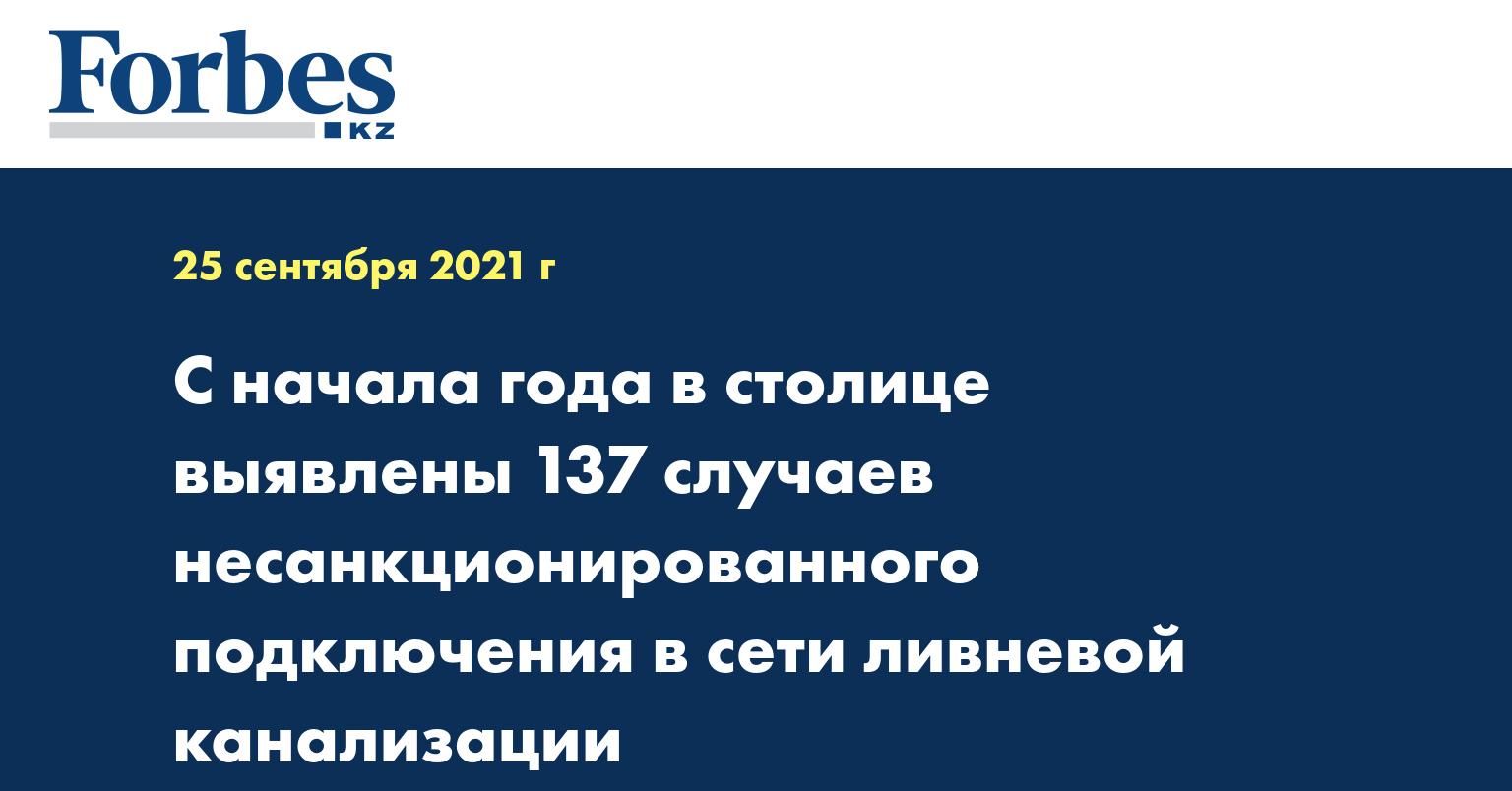 С начала года в столице выявлены 137 случаев несанкционированного подключения в сети ливневой канализации