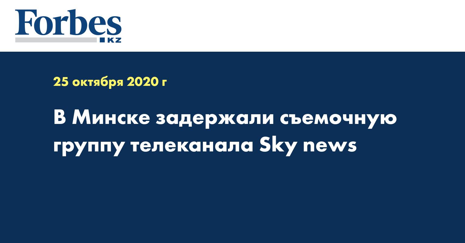 В Минске задержали съемочную группу телеканала Sky news