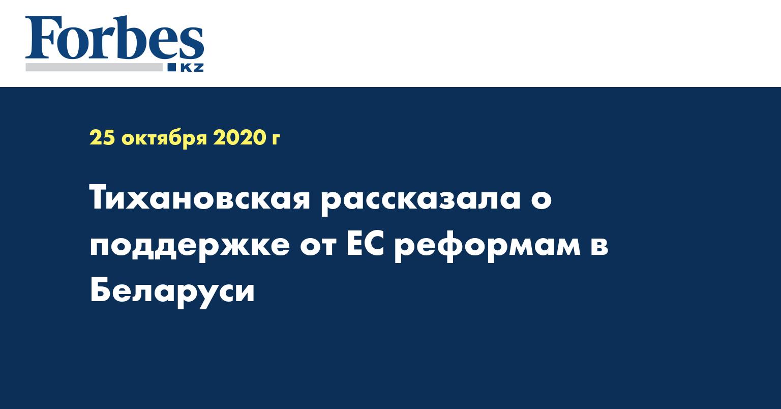 Тихановская рассказала о поддержке от ЕС реформам в Беларуси