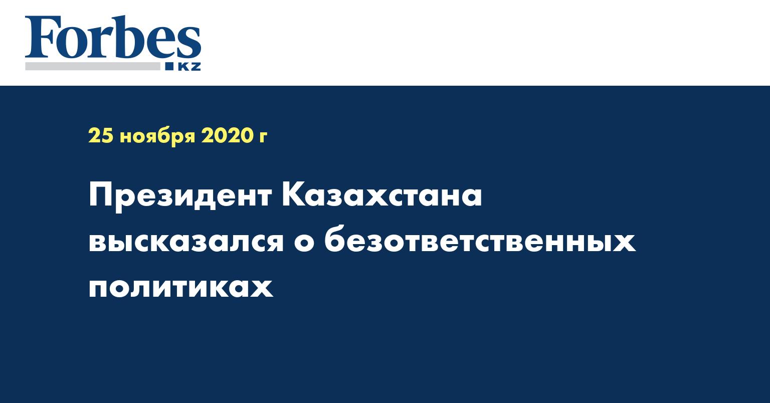 Президент Казахстана высказался о безответственных политиках