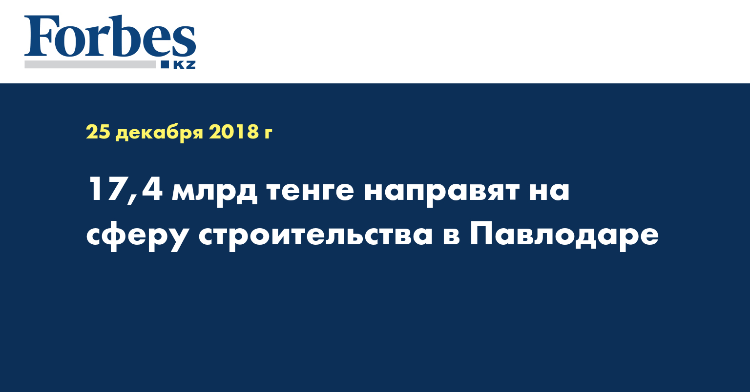 17,4 млрд тенге направят на сферу строительства в Павлодаре