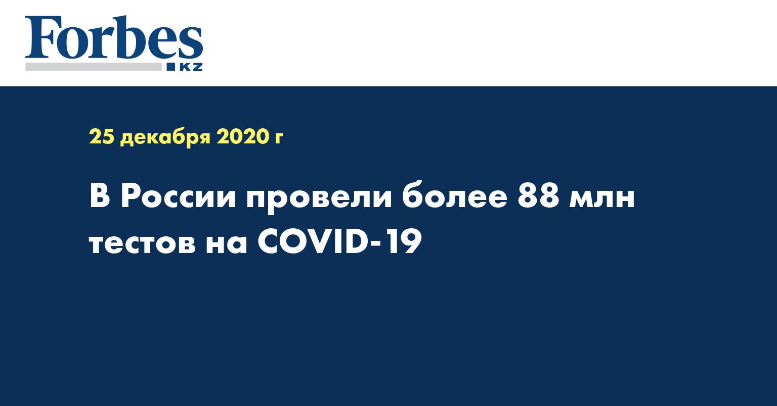 В России провели более 88 млн тестов на COVID-19