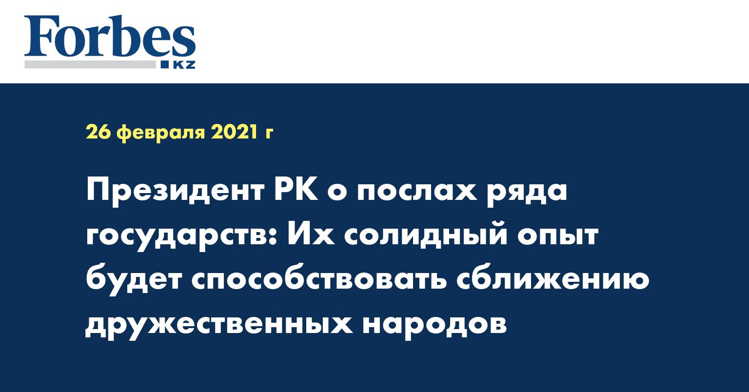 Президент РК о послах ряда государств: Их солидный опыт будет способствовать сближению дружественных народов