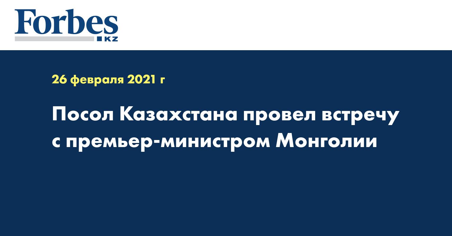 Посол Казахстана провел встречу с премьер-министром Монголии