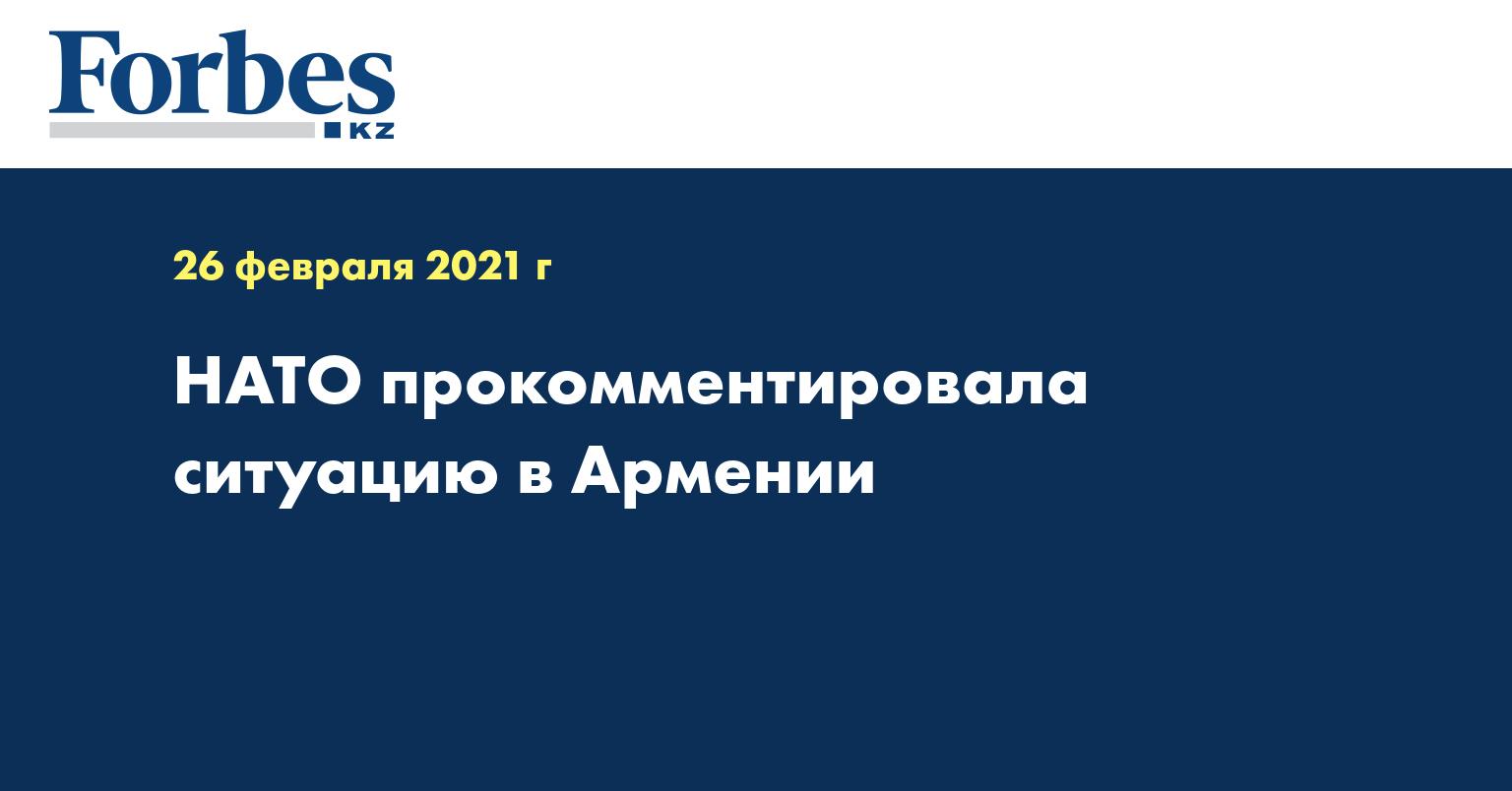 НАТО прокомментировала ситуацию в Армении