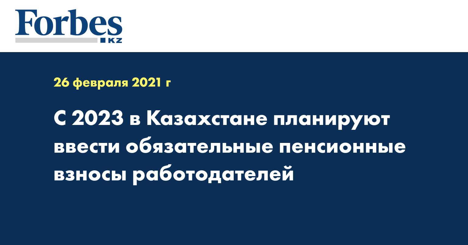 С  2023 в Казахстане планируют ввести обязательные пенсионные взносы работодателей