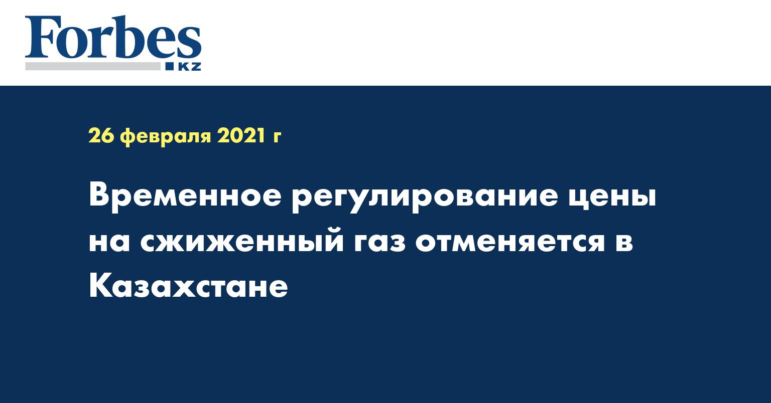 Временное регулирование цены на сжиженный газ отменяется в Казахстане