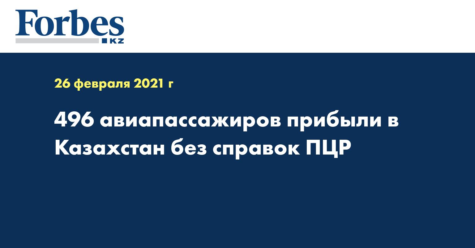 496 авиапассажиров прибыли в Казахстан без справок ПЦР