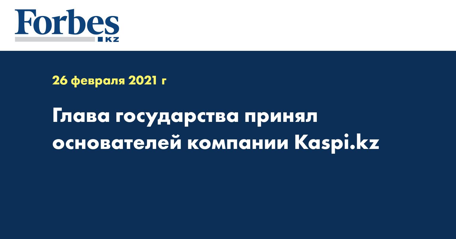 Глава государства принял основателей компании Kaspi.kz