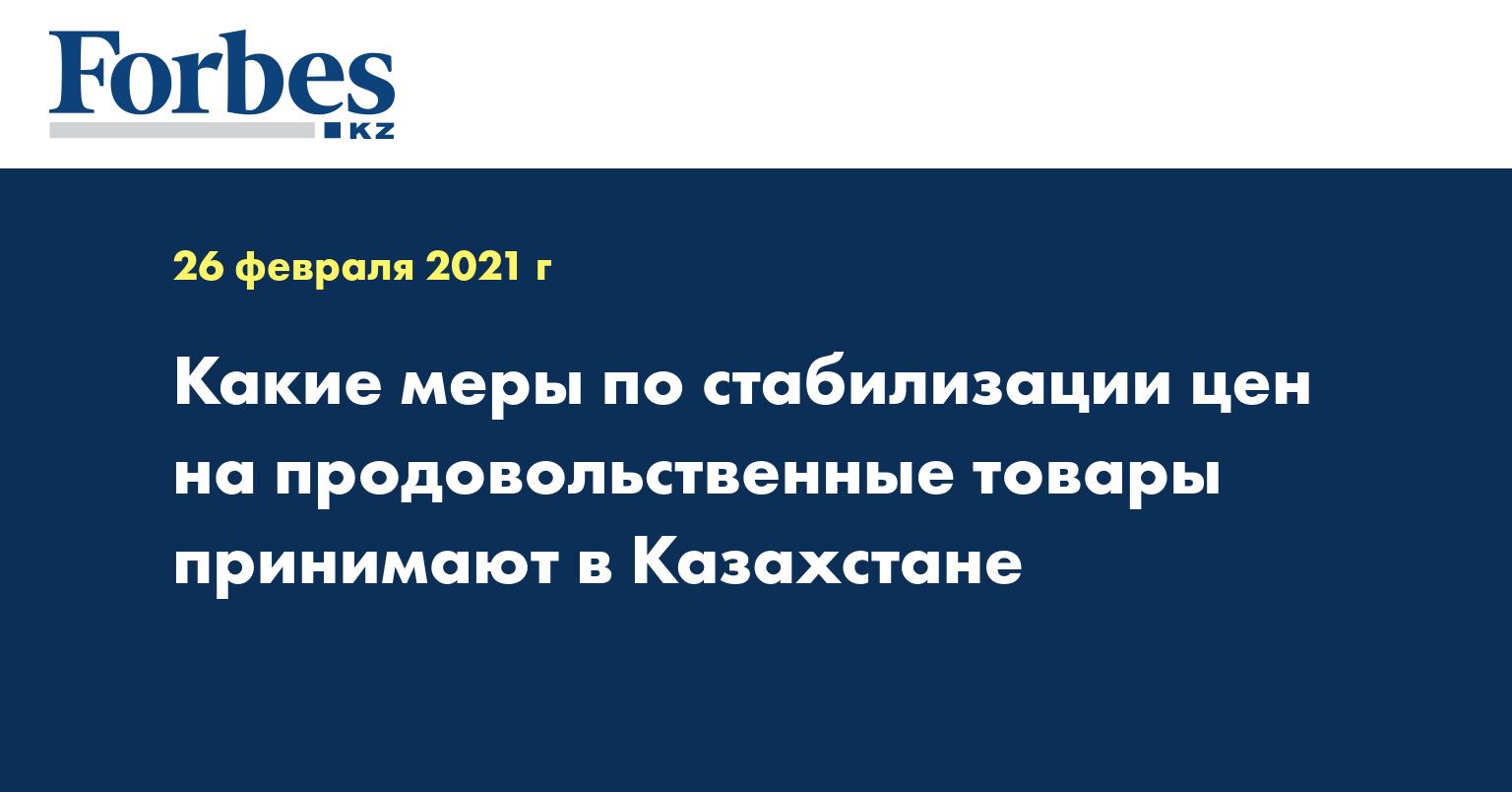 Какие меры по стабилизации цен на продовольственные товары принимают в Казахстане