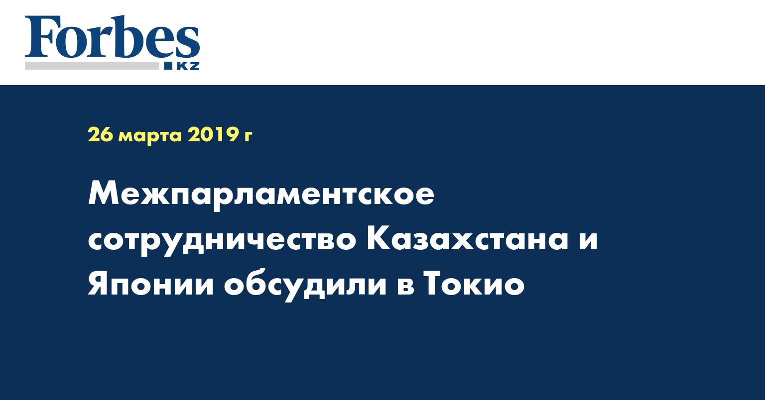 Межпарламентское сотрудничество Казахстана и Японии обсудили в Токио