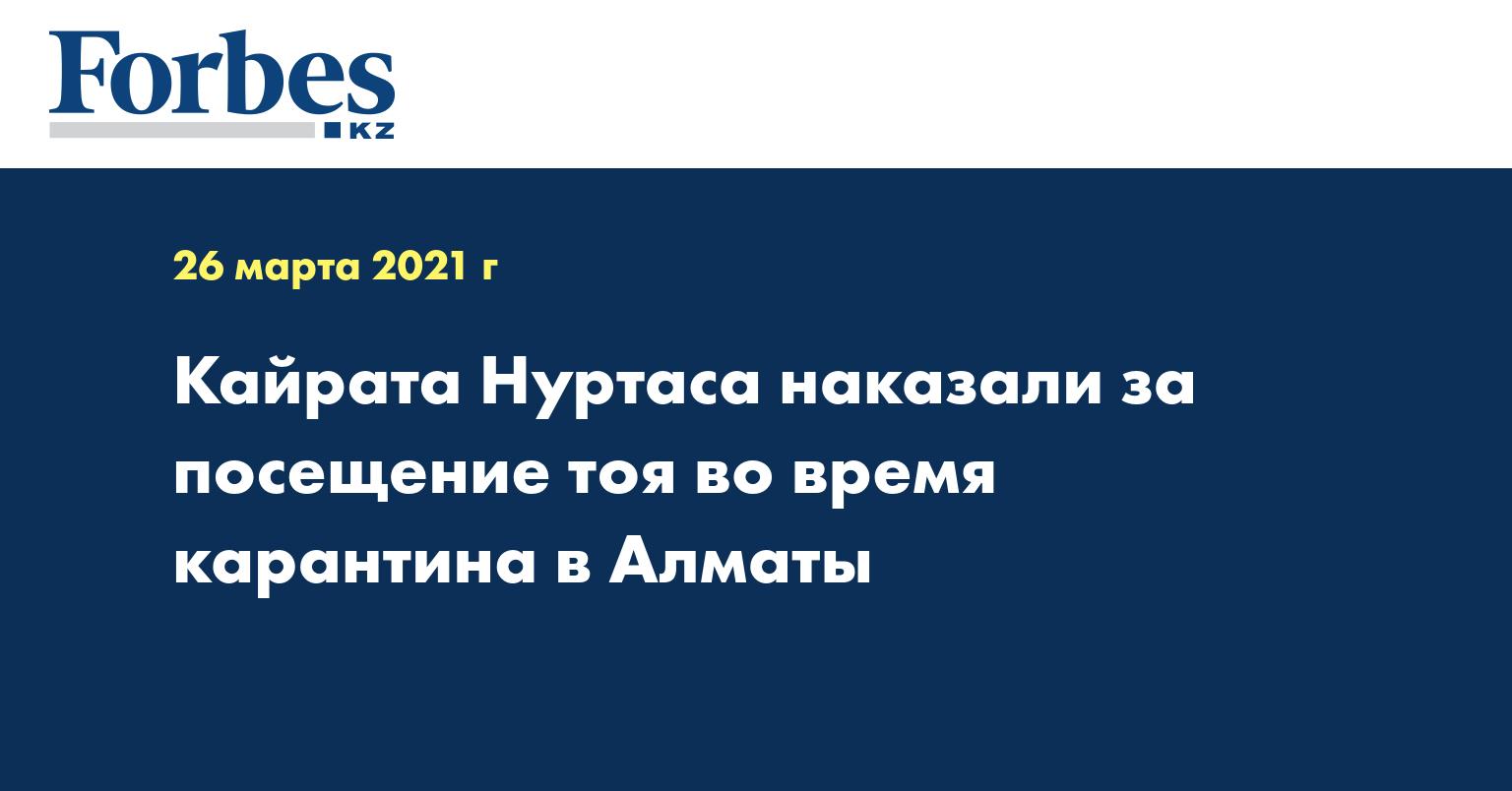 Кайрата Нуртаса наказали за посещение тоя во время карантина в Алматы