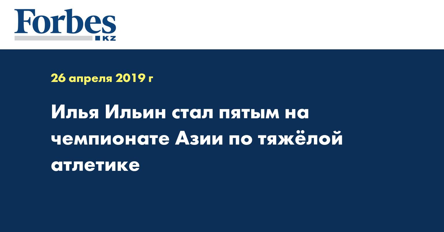 Илья Ильин стал пятым на чемпионате Азии по тяжёлой атлетике