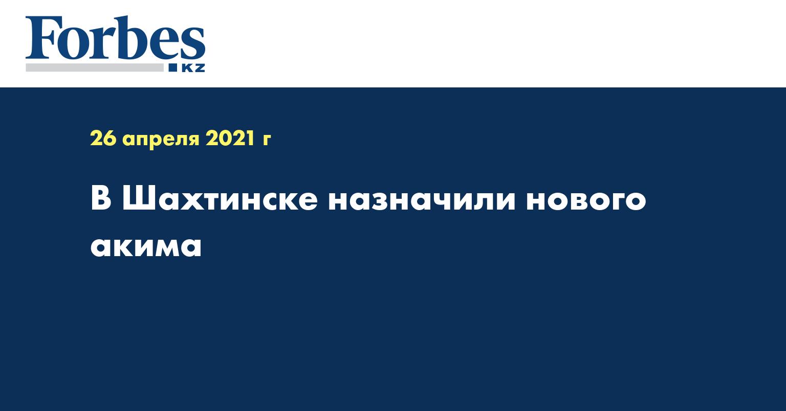 В Шахтинске назначили нового акима
