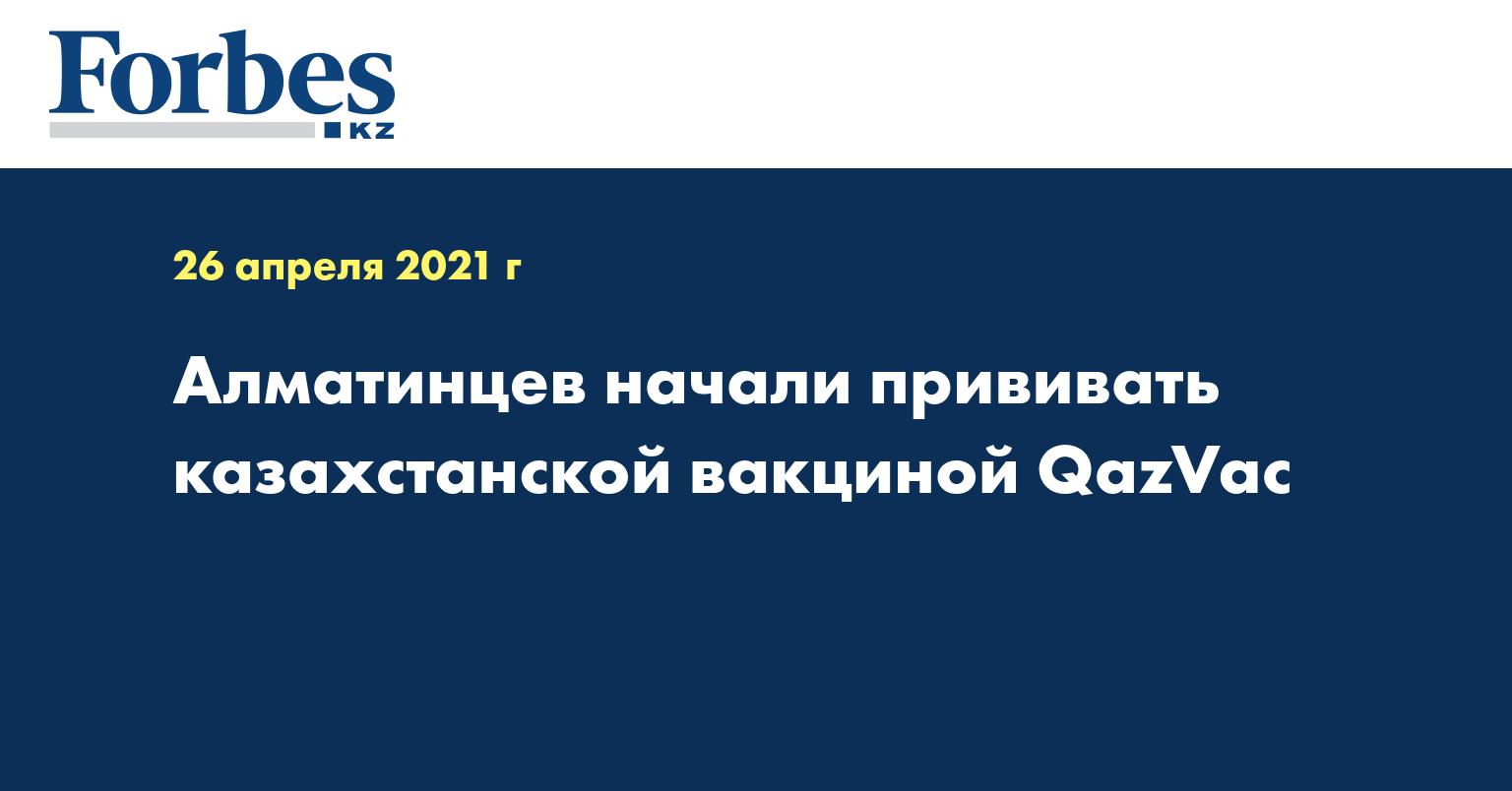 Алматинцев начали прививать казахстанской вакциной QazVac