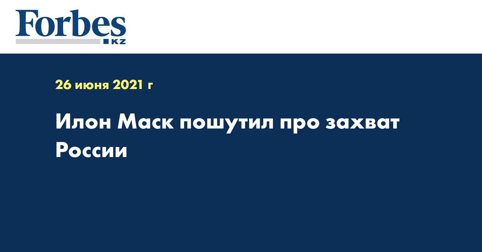 Илон Маск пошутил про захват России