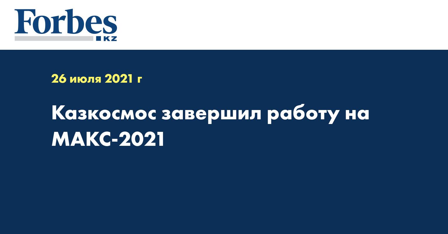 Казкосмос завершил работу на МАКС-2021