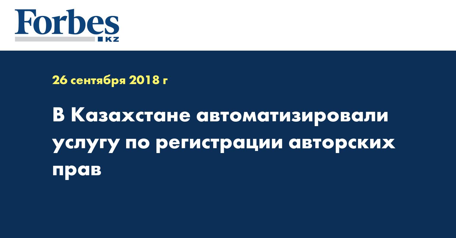 В Казахстане автоматизировали услугу по регистрации авторских прав