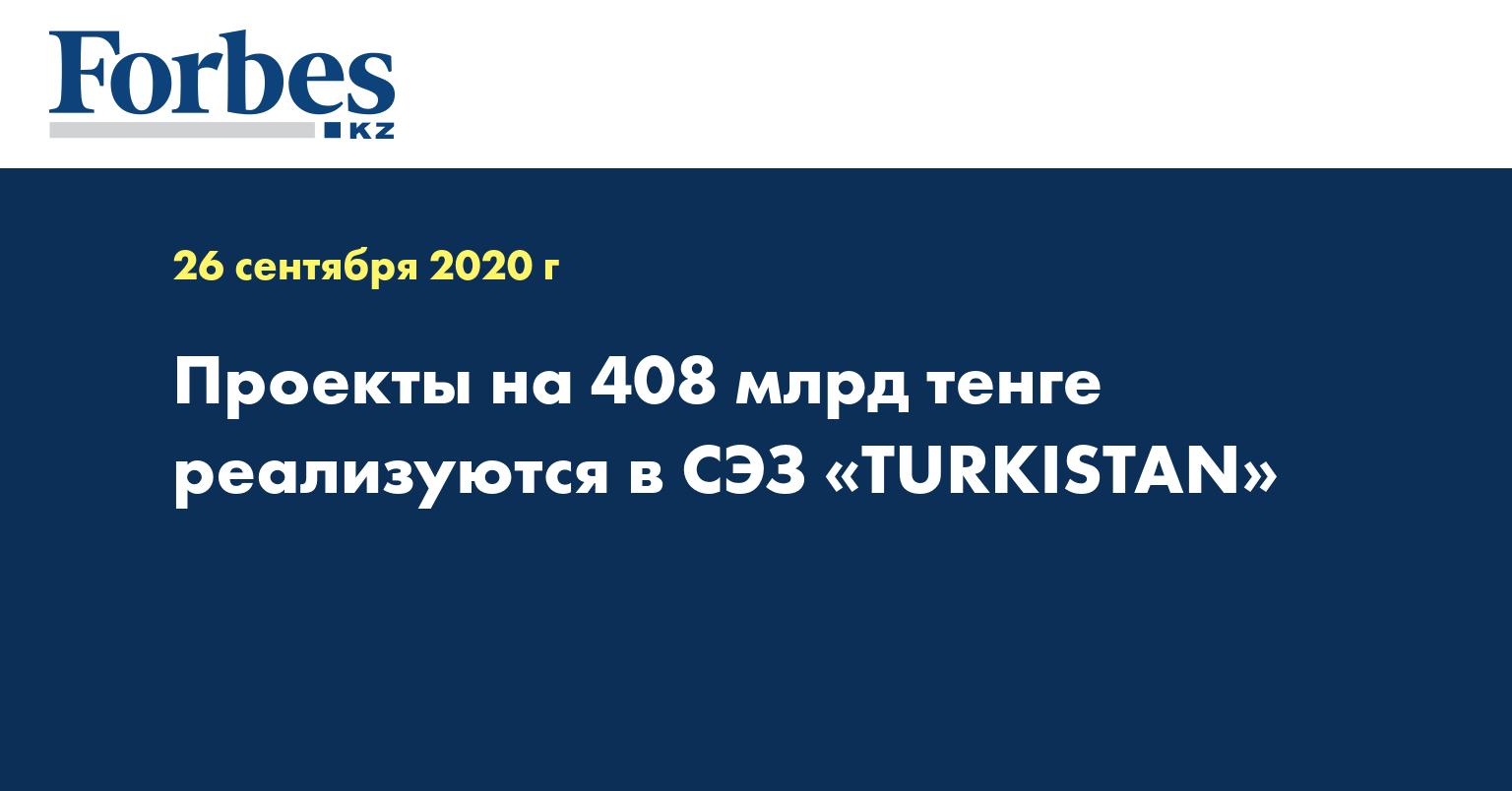Проекты на 408 млрд тенге реализуются в СЭЗ «TURKISTAN»