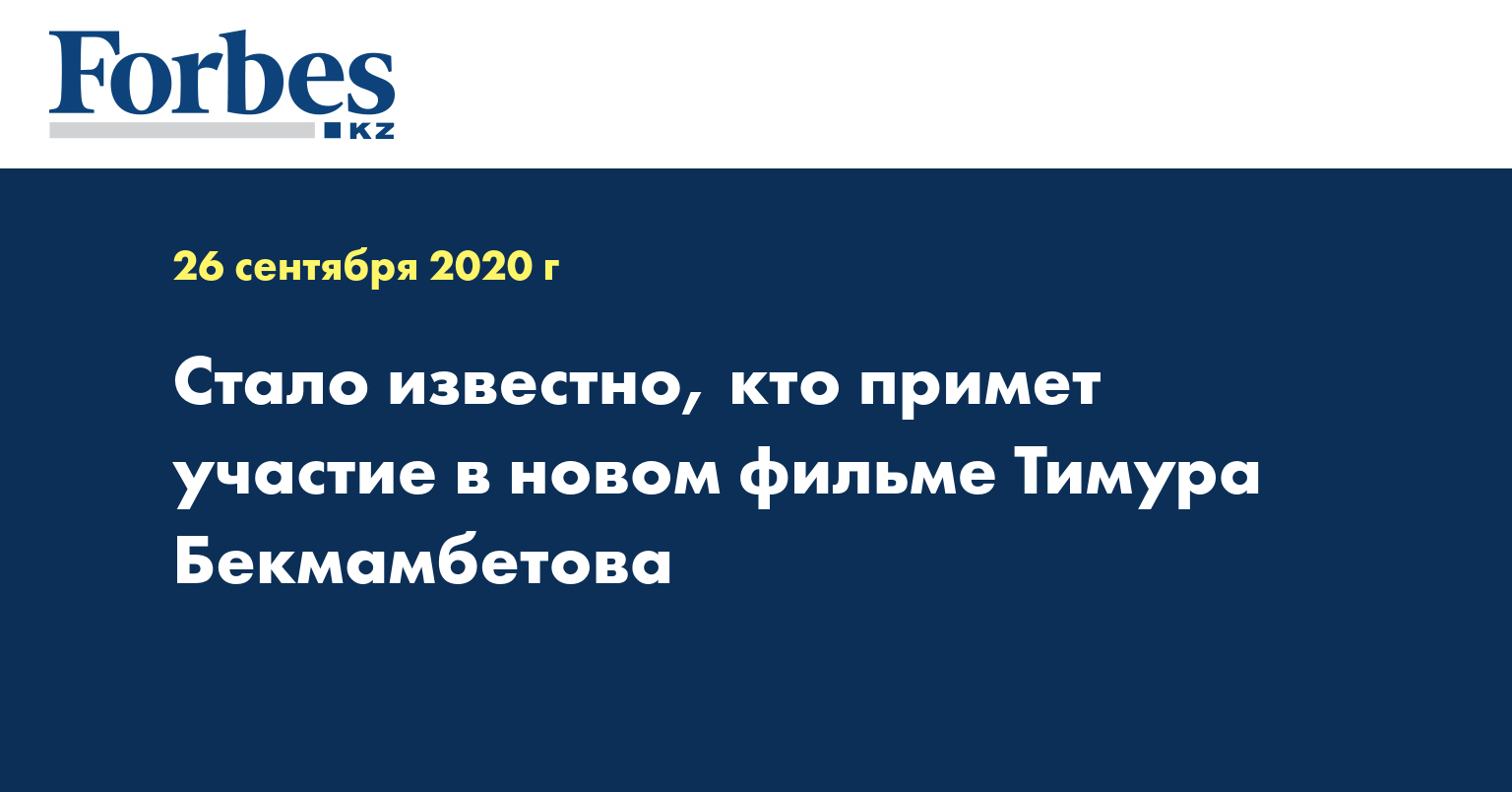 Стало известно, кто примет участие в новом фильме Тимура Бекмамбетова