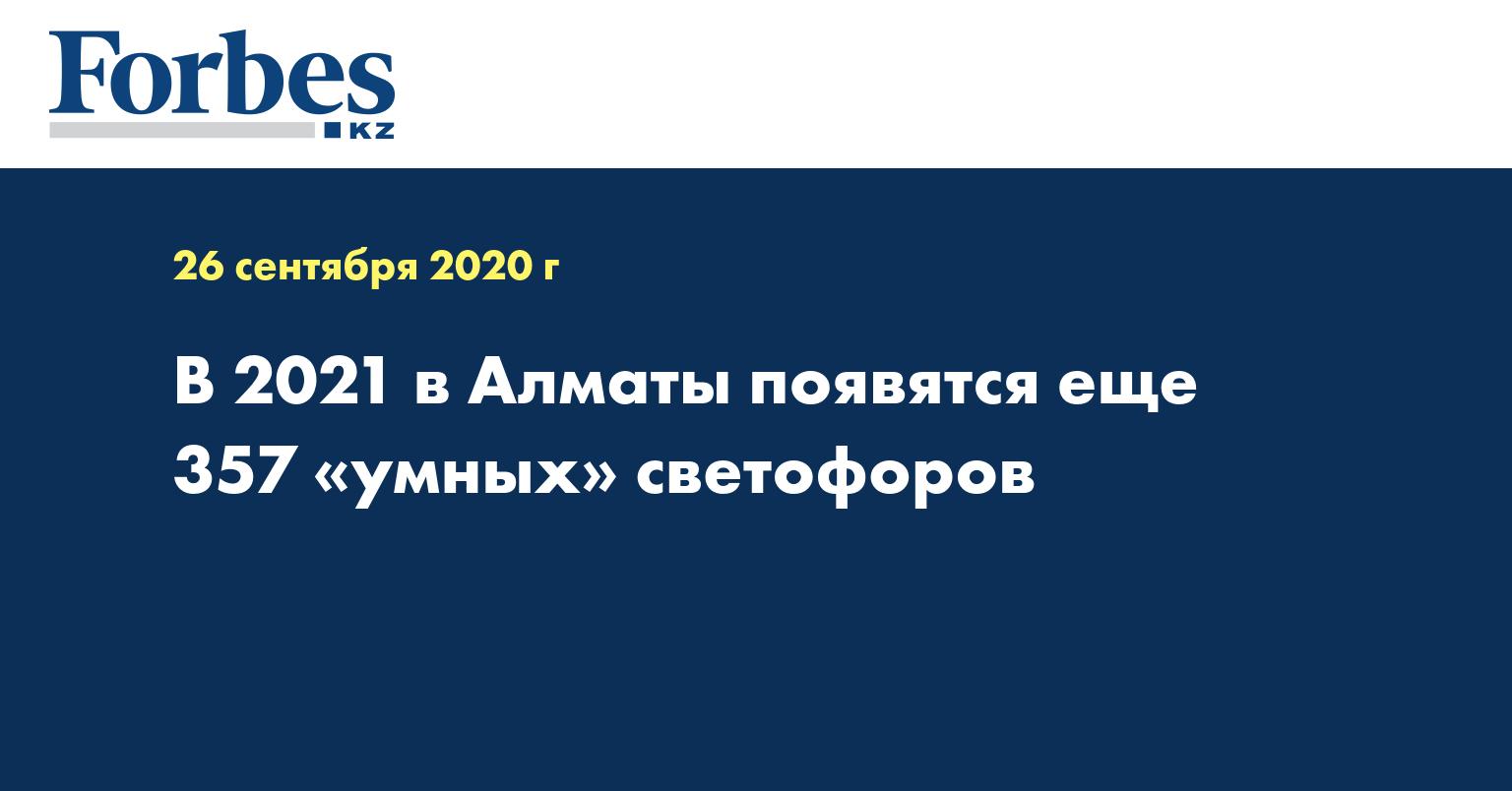 В 2021 в Алматы появятся еще 357 «умных» светофоров