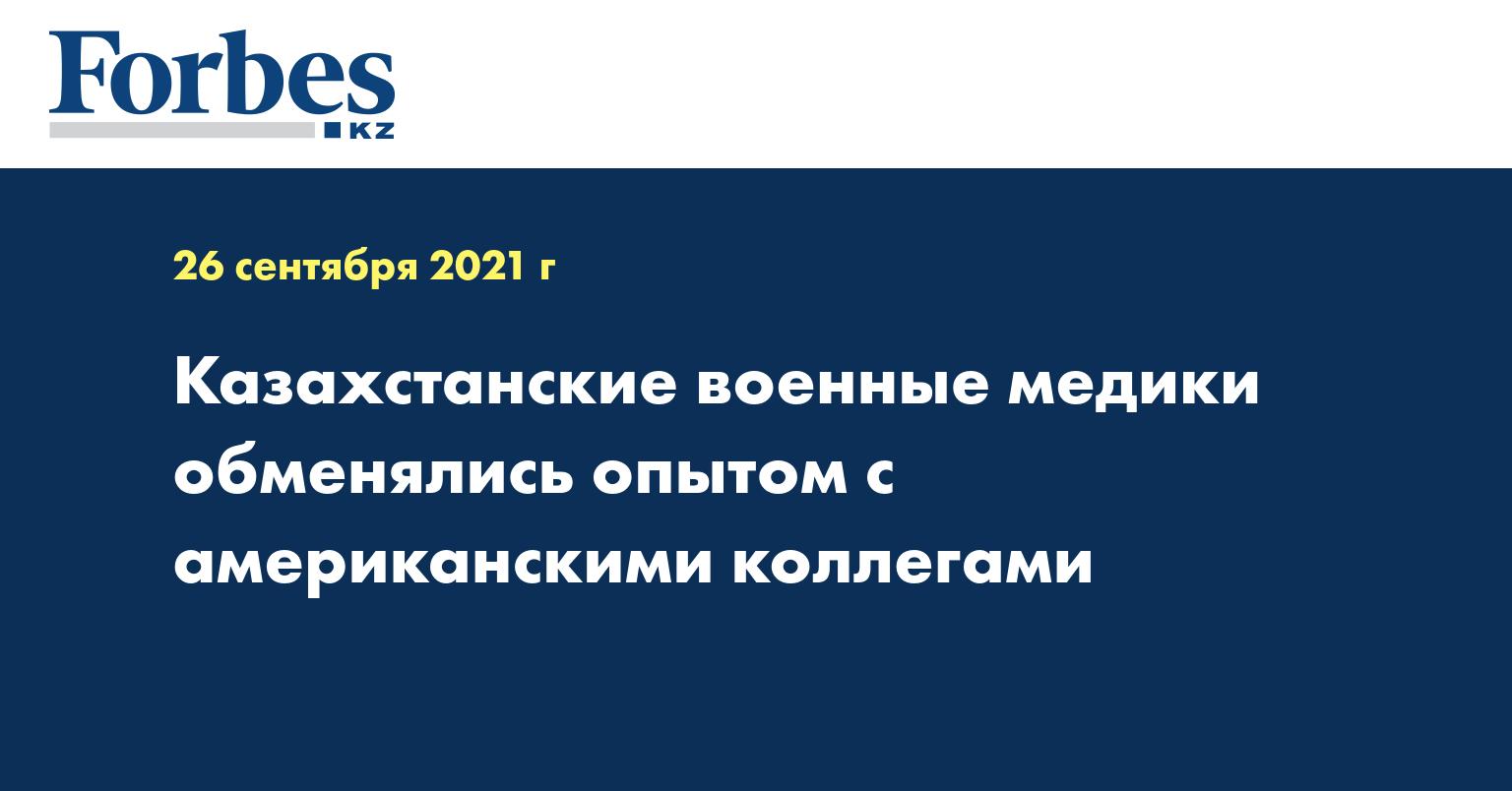 Казахстанские военные медики обменялись опытом с американскими коллегами
