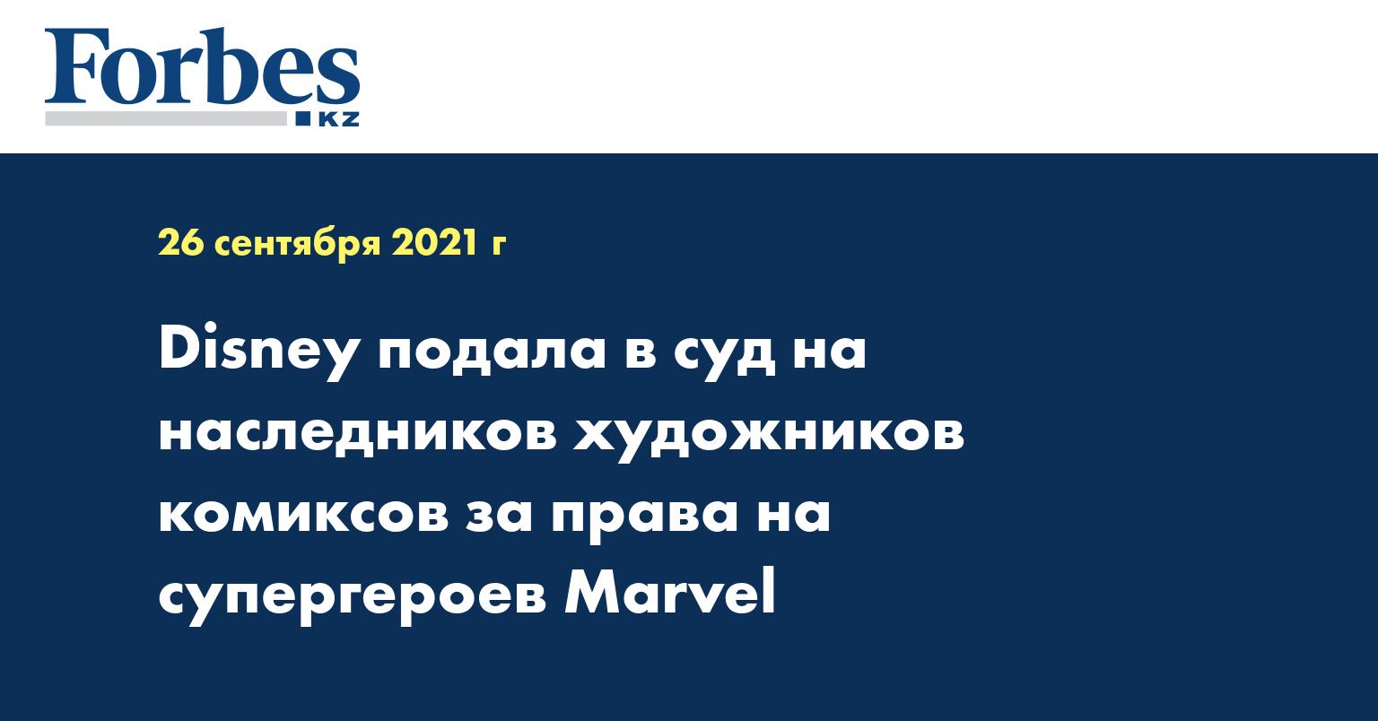 Disney подала в суд на наследников художников комиксов за права на супергероев Marvel