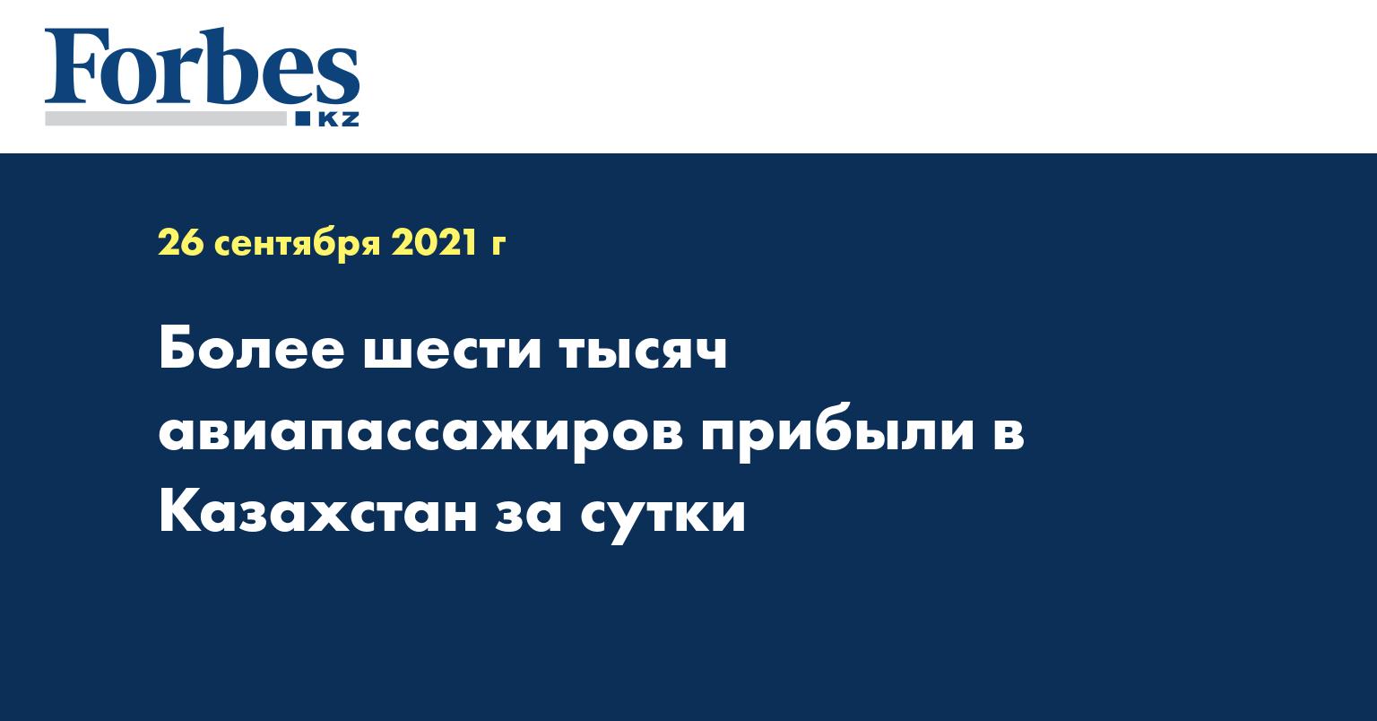 Более шести тысяч авиапассажиров прибыли в Казахстан за сутки