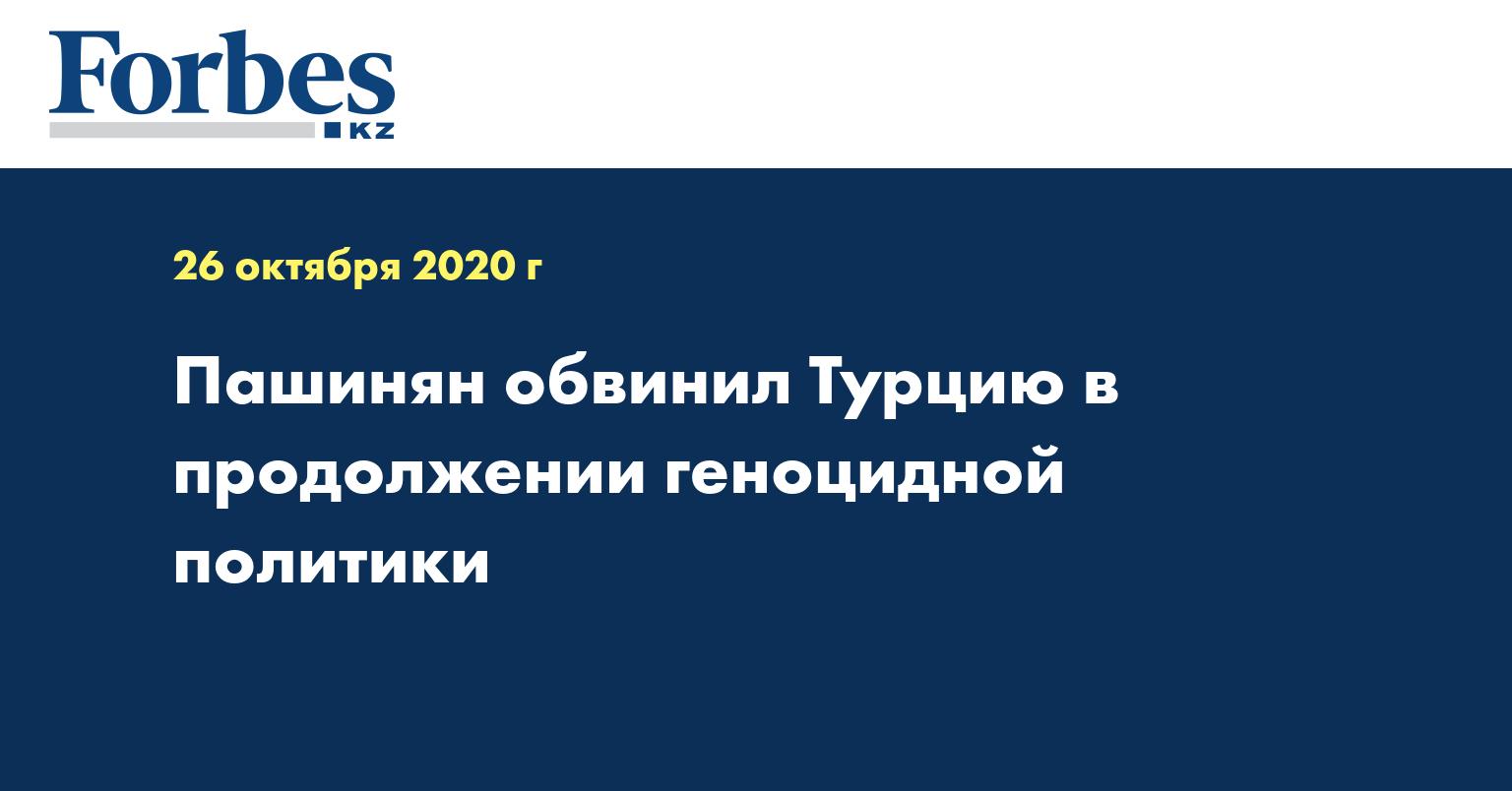 Пашинян обвинил Турцию в продолжении геноцидной политики