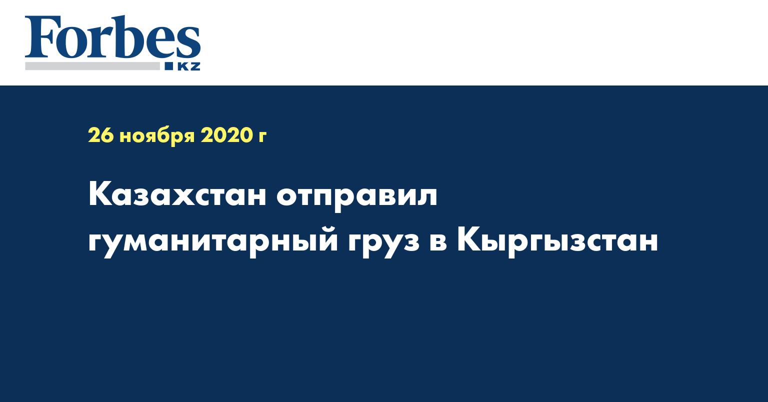 Казахстан отправил гуманитарный груз в Кыргызстан