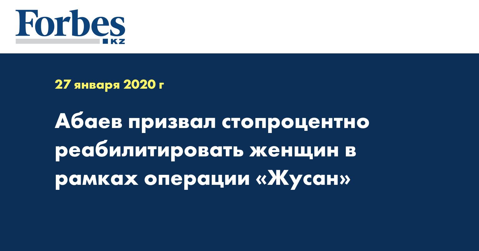 Абаев призвал стопроцентно реабилитировать женщин в рамках операции «Жусан»