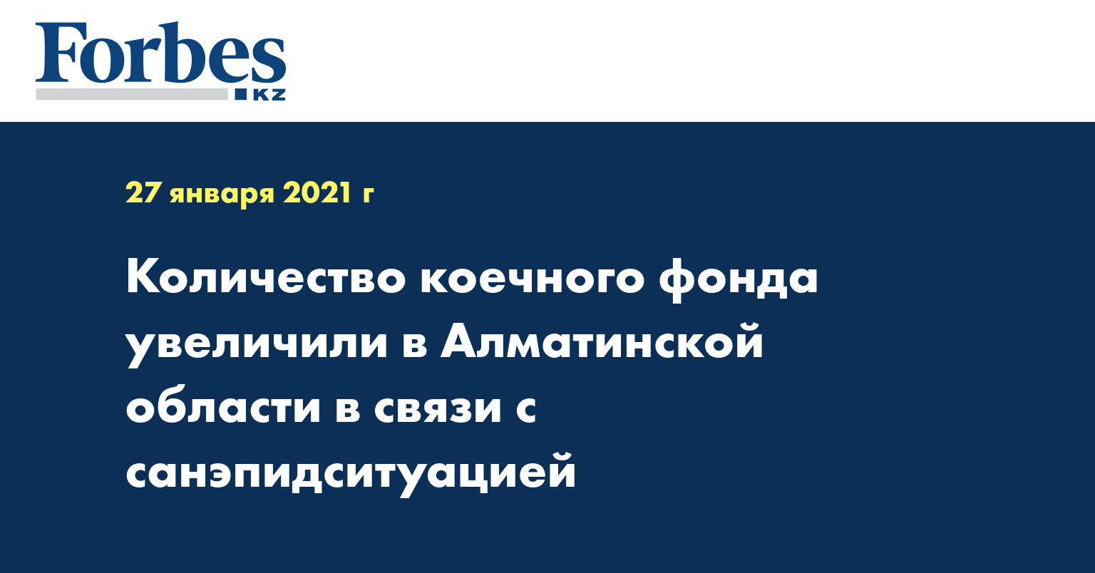 Количество коечного фонда увеличили в Алматинской области в связи с санэпидситуацией