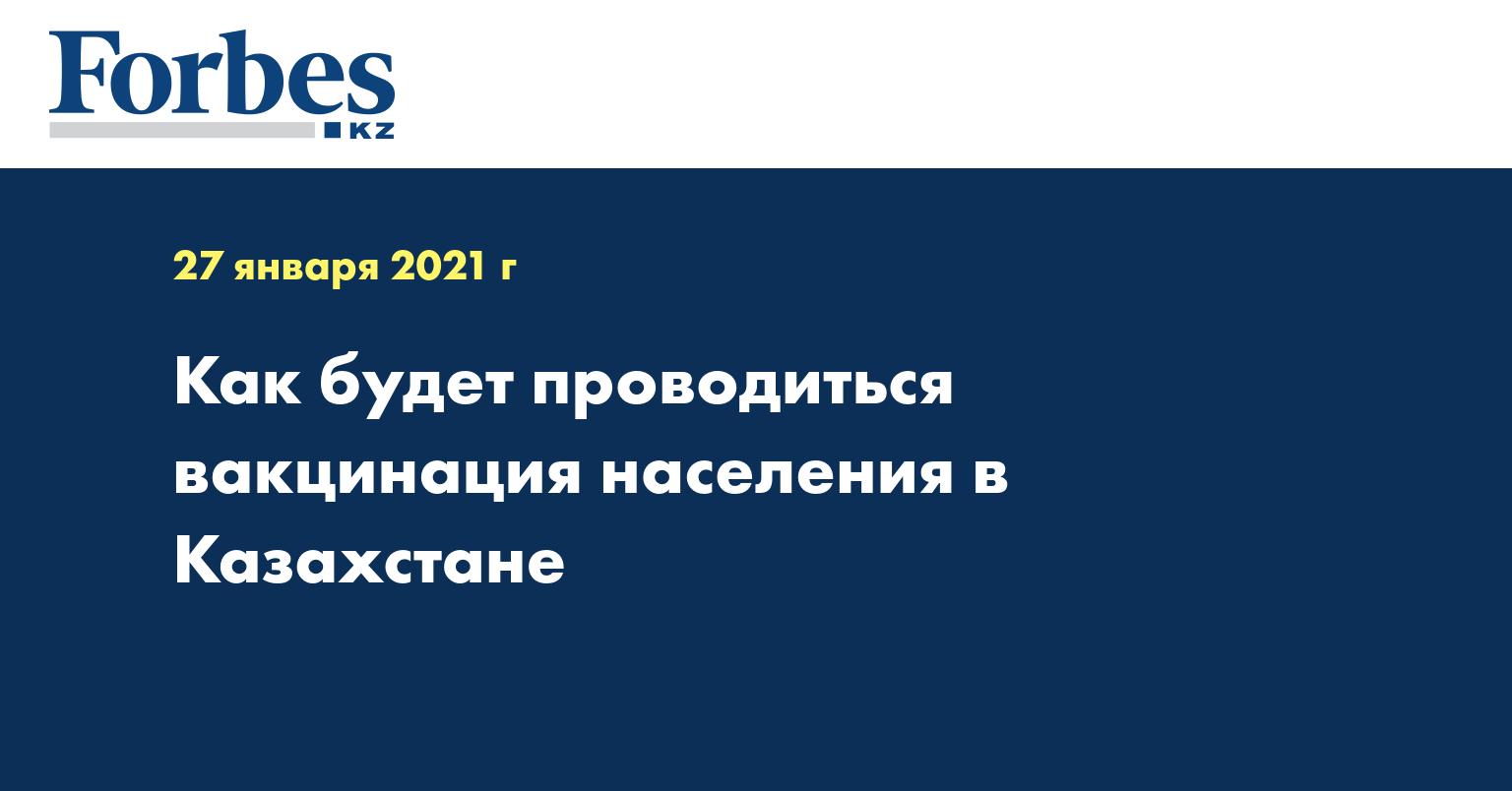 Как будет проводиться вакцинация населения в Казахстане