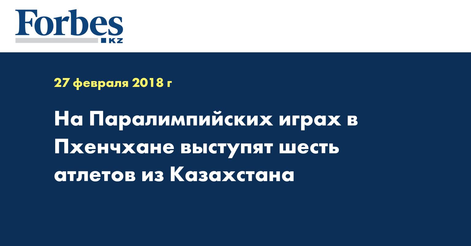 На Паралимпийских играх в Пхенчхане выступят шесть атлетов из Казахстана
