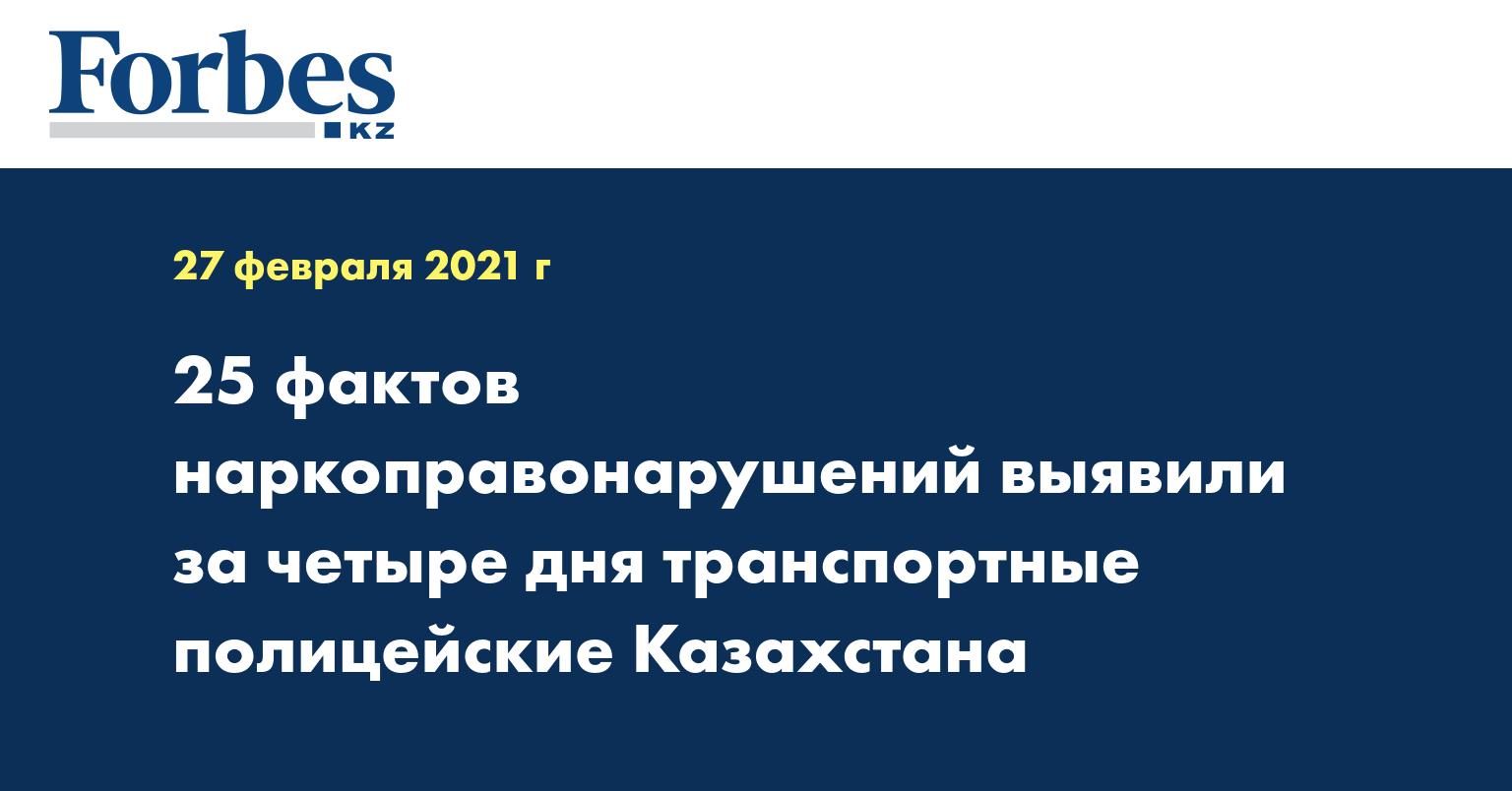25 фактов наркоправонарушений выявили за четыре дня транспортные полицейские Казахстана
