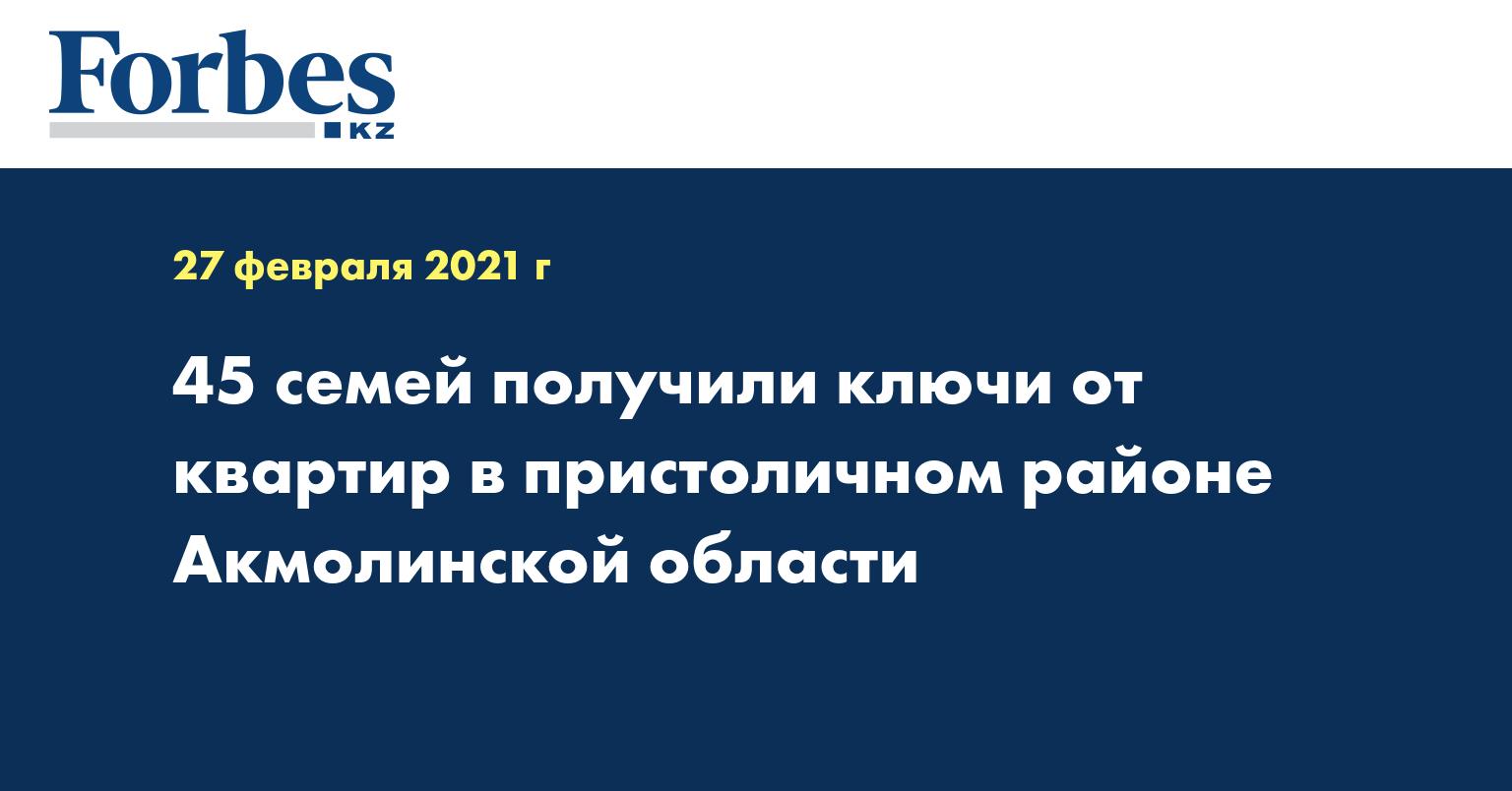45 семей получили ключи от квартир в пристоличном районе Акмолинской области