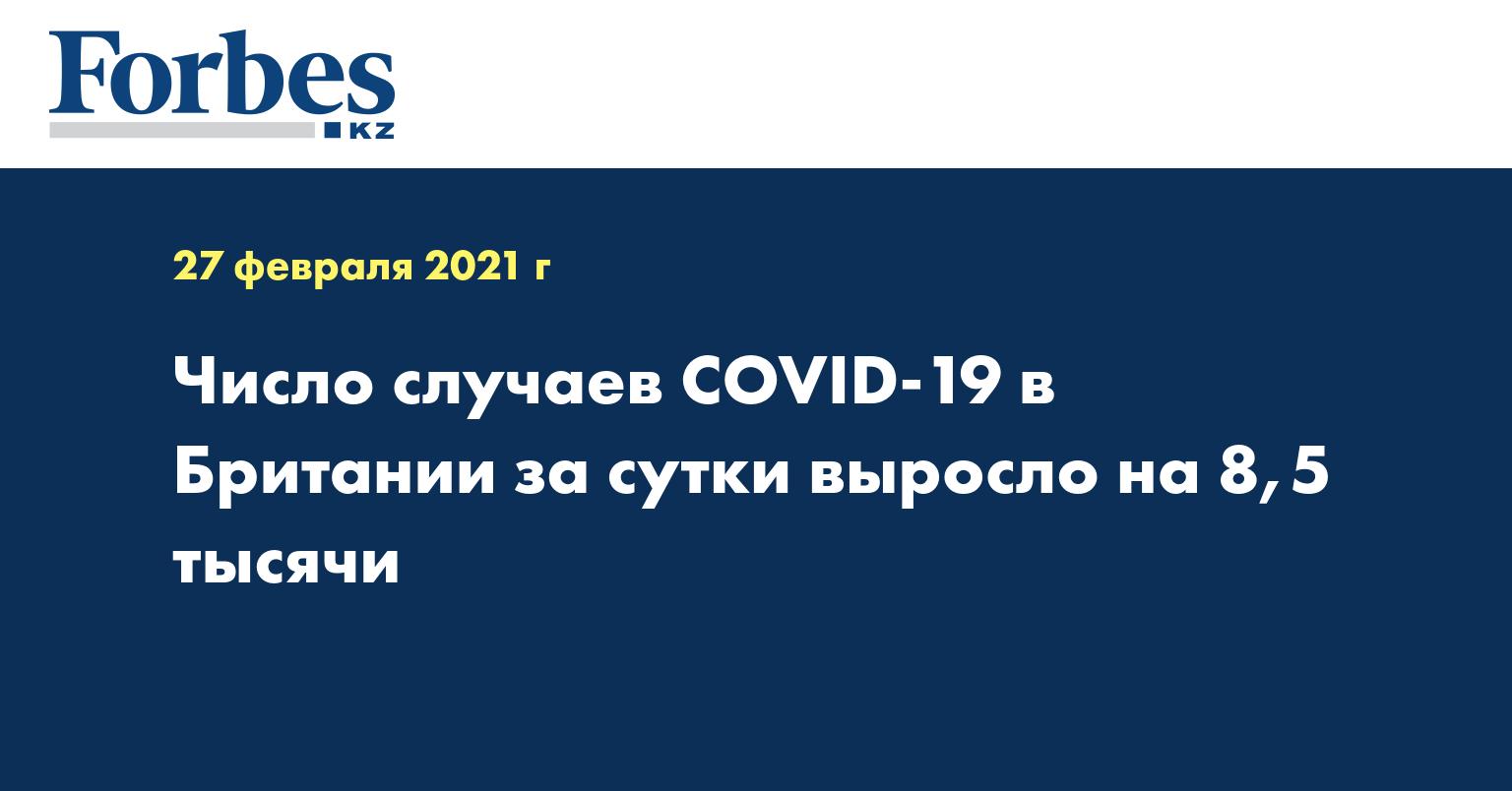 Число случаев COVID-19 в Британии за сутки выросло на 8,5 тысячи