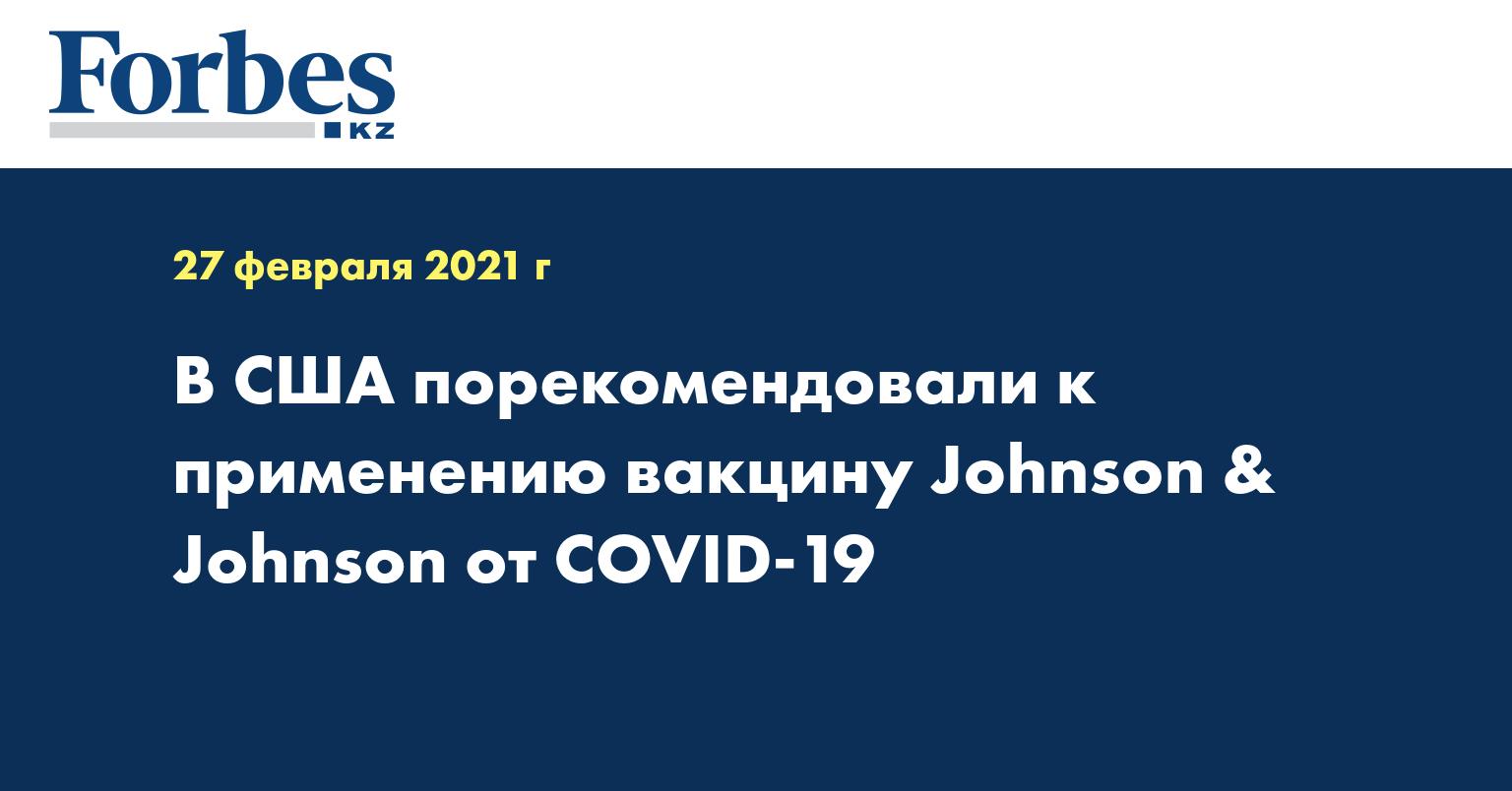 В США порекомендовали к применению вакцину Johnson & Johnson от COVID-19