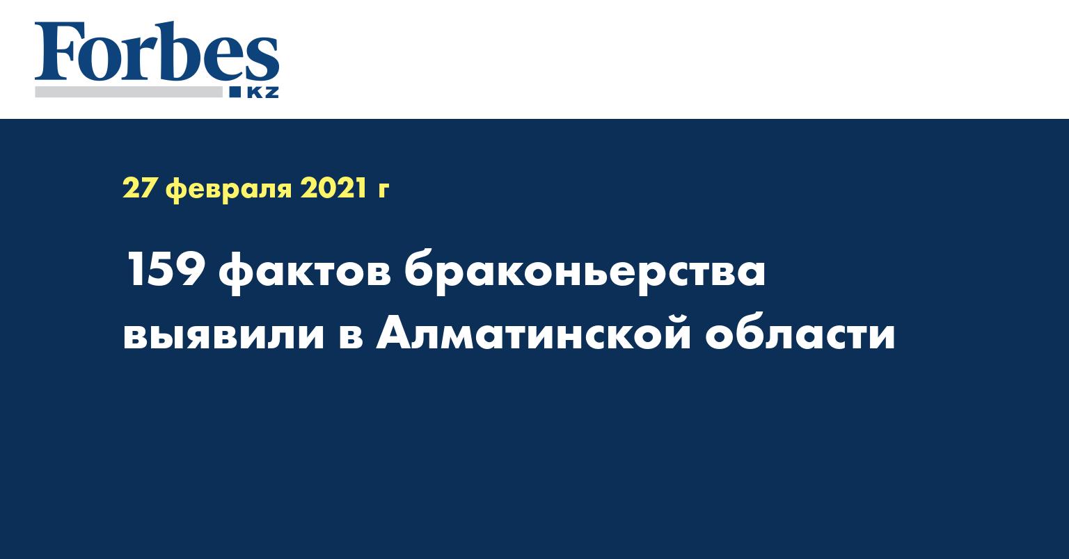 159 фактов браконьерства выявили в Алматинской области