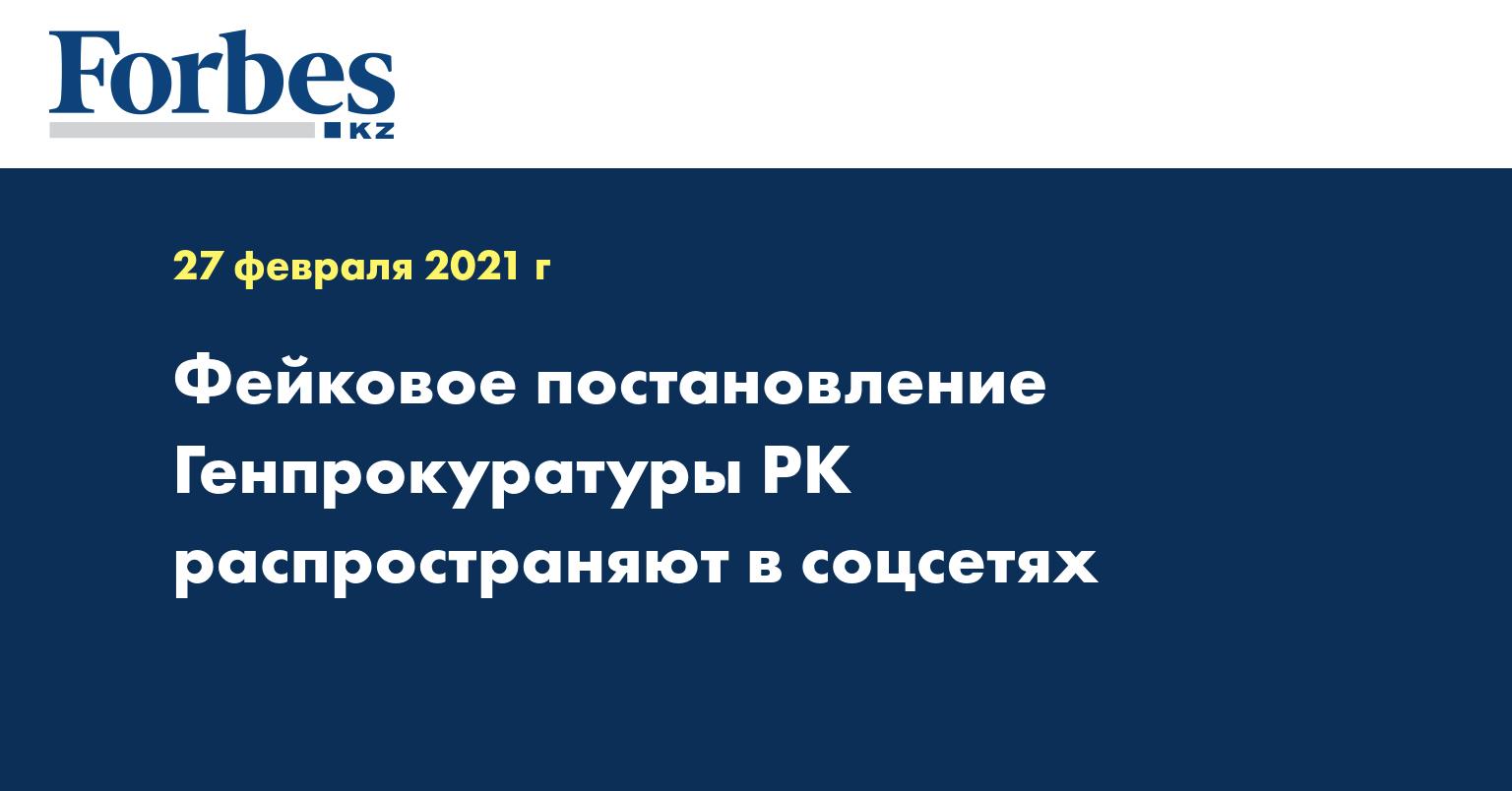 Фейковое постановление Генпрокуратуры РК распространяют в соцсетях
