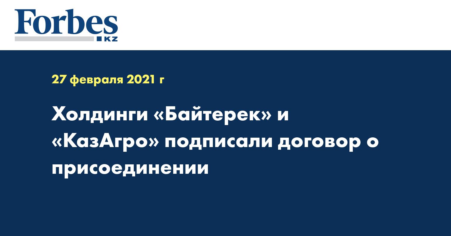Холдинги «Байтерек» и «КазАгро» подписали договор о присоединении