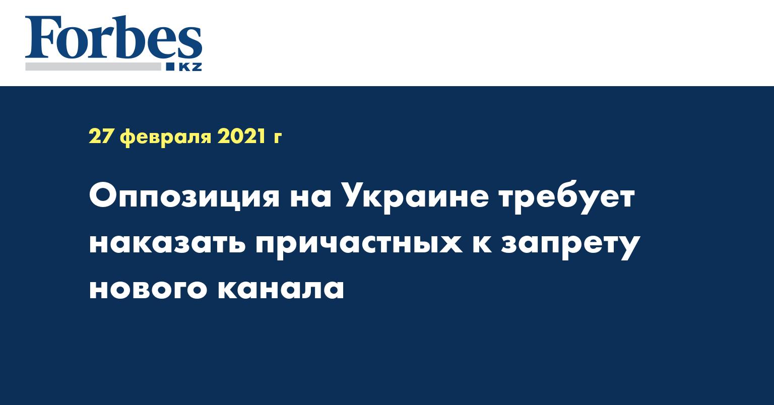 Оппозиция на Украине требует наказать причастных к запрету нового канала