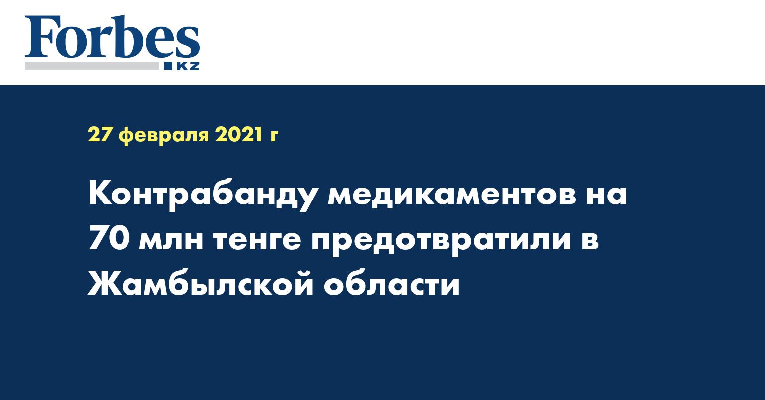 Контрабанду медикаментов на 70 млн тенге предотвратили в Жамбылской области